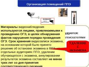 Организация помещений ППЭ По решению субъекта РФ ППЭ оборудуются: стационарны