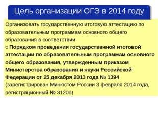Цель организации ГИА-9 в 2014 году Организовать государственную итоговую атте
