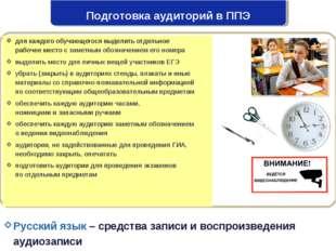 Подготовка аудиторий в ППЭ Русский язык – средства записи и воспроизведения а