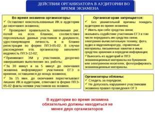 ДЕЙСТВИЯ ОРГАНИЗАТОРА В АУДИТОРИИ ВО ВРЕМЯ ЭКЗАМЕНА Во время экзамена организ