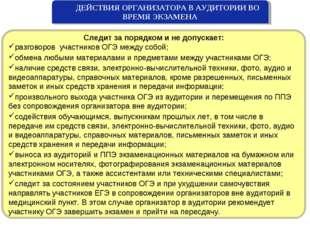 Следит за порядком и не допускает: разговоров участников ОГЭ между собой; обм