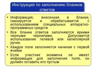 Инструкция по заполнению бланков ответов Информация, внесенная в бланки, скан
