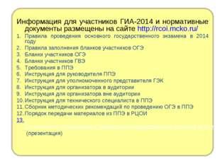 Информация для участников ГИА-2014 и нормативные документы размещены на сайт