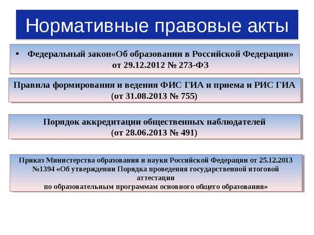 Нормативные правовые акты Федеральный закон«Об образовании в Российской Федер...