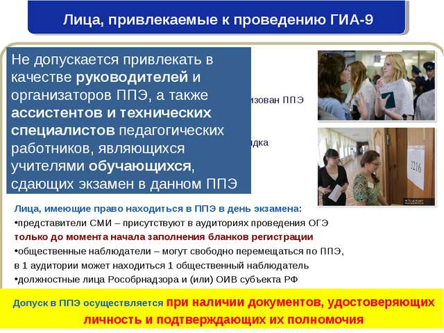 Лица, привлекаемые к проведению ГИА-9 руководитель и организаторы ППЭ (2 орга...