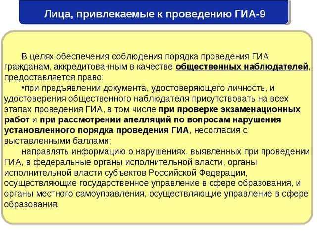 Лица, привлекаемые к проведению ГИА-9 В целях обеспечения соблюдения порядка...