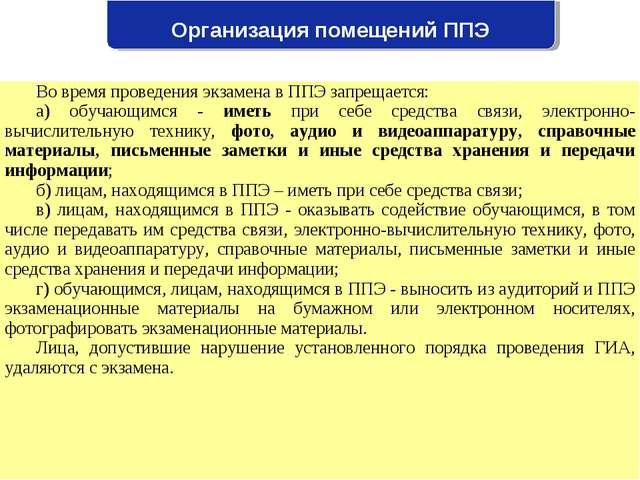 Организация помещений ППЭ Во время проведения экзамена в ППЭ запрещается: а)...