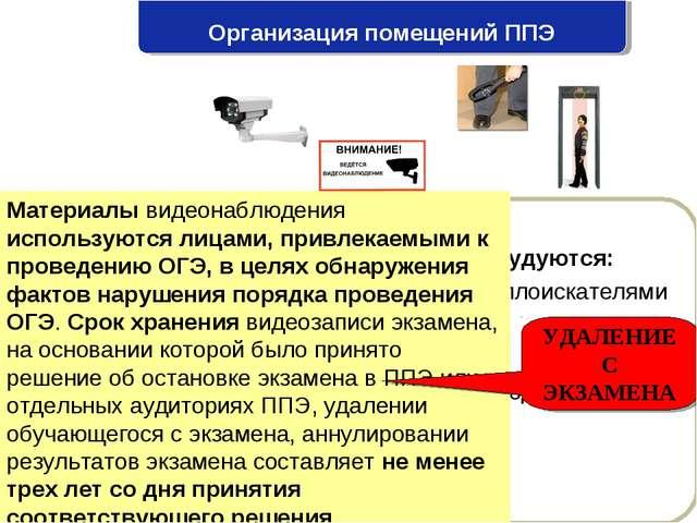 Организация помещений ППЭ По решению субъекта РФ ППЭ оборудуются: стационарны...