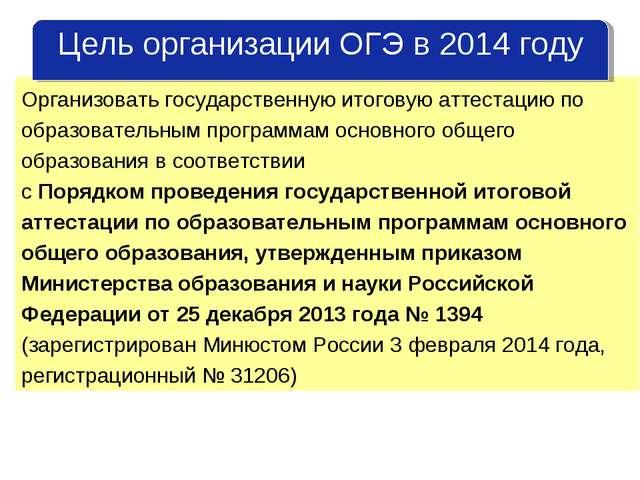 Цель организации ГИА-9 в 2014 году Организовать государственную итоговую атте...