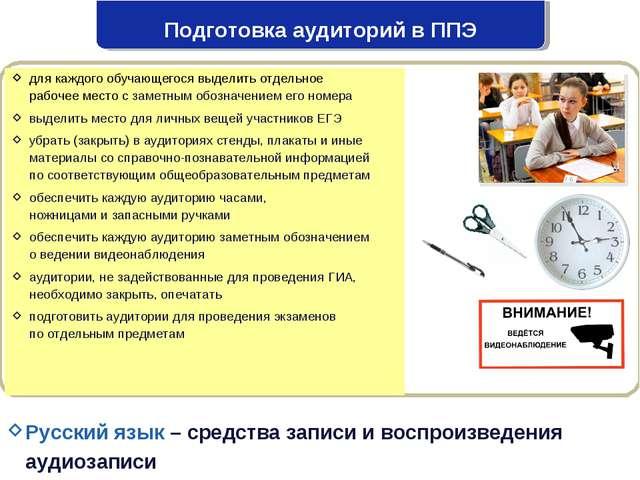 Подготовка аудиторий в ППЭ Русский язык – средства записи и воспроизведения а...