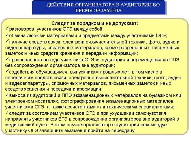 Следит за порядком и не допускает: разговоров участников ОГЭ между собой; обм...