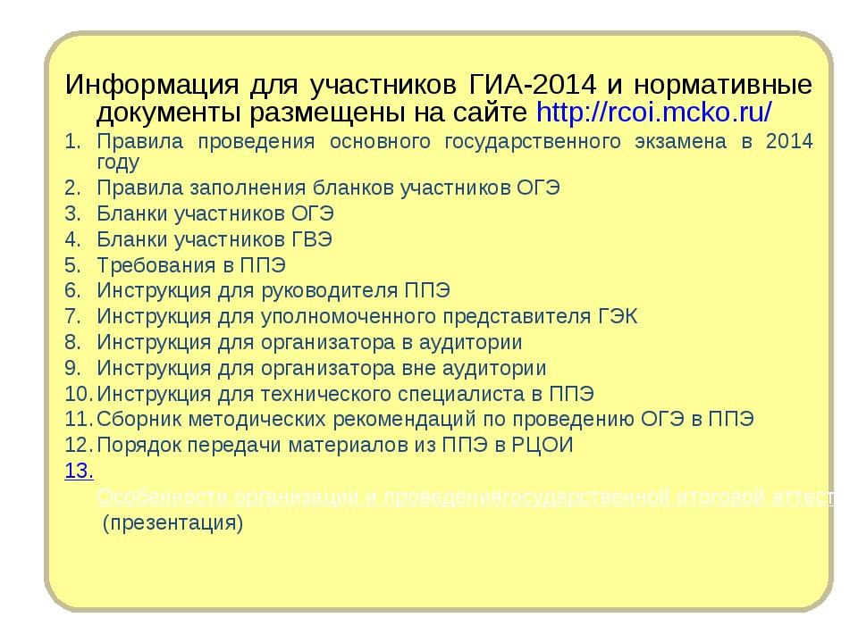 Информация для участников ГИА-2014 и нормативные документы размещены на сайт...