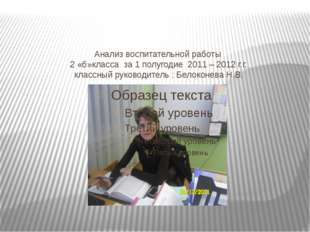 Анализ воспитательной работы 2 «б»класса за 1 полугодие 2011 – 2012 г.г. клас