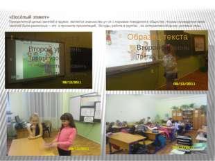 «Весёлый этикет» Приоритетной целью занятий в кружке является знакомство уч-с
