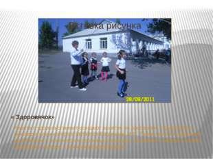 « Здоровячок» Ребята с удовольствием посещают занятия по программе «Здоровячо