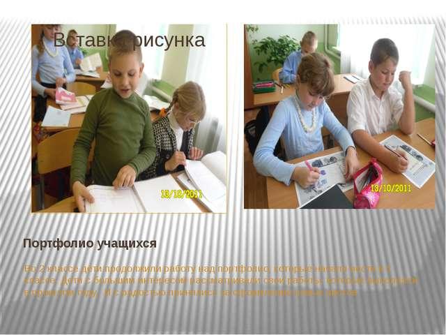 Портфолио учащихся Во 2 классе дети продолжили работу над портфолио, которые...