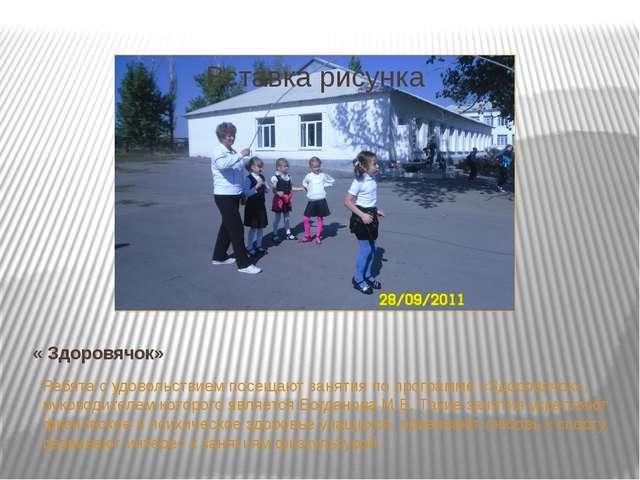 « Здоровячок» Ребята с удовольствием посещают занятия по программе «Здоровячо...