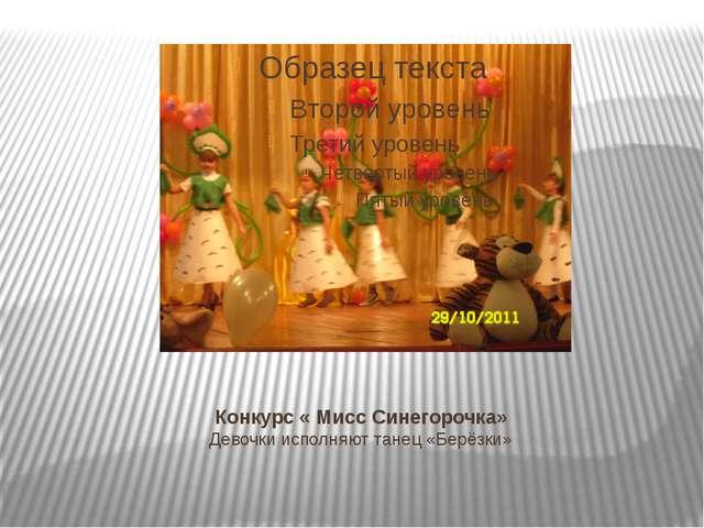 Конкурс « Мисс Синегорочка» Девочки исполняют танец «Берёзки»