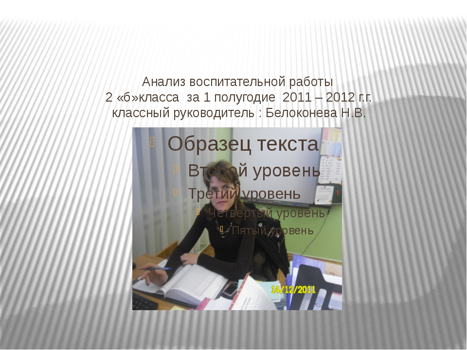 Анализ воспитательной работы 2 «б»класса за 1 полугодие 2011 – 2012 г.г. клас...
