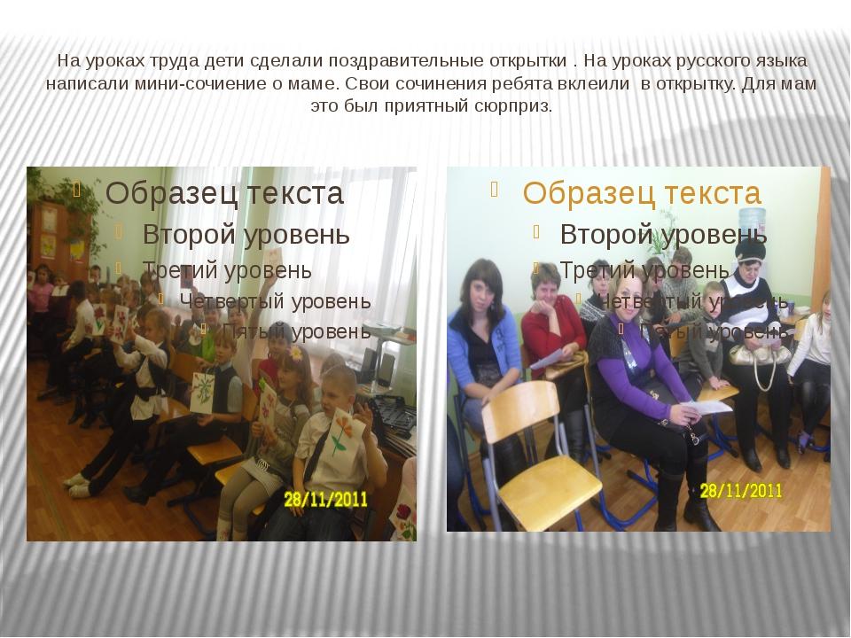 На уроках труда дети сделали поздравительные открытки . На уроках русского яз...