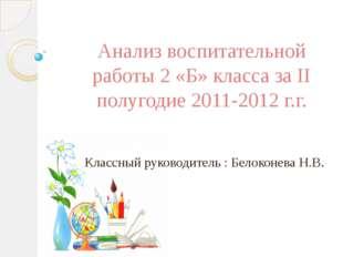 Анализ воспитательной работы 2 «Б» класса за II полугодие 2011-2012 г.г. Клас