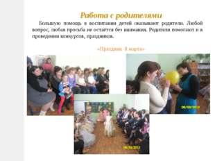 Работа с родителями Большую помощь в воспитании детей оказывают родители. Люб