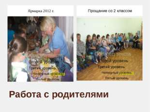Работа с родителями Ярмарка 2012 г. Прощание со 2 классом