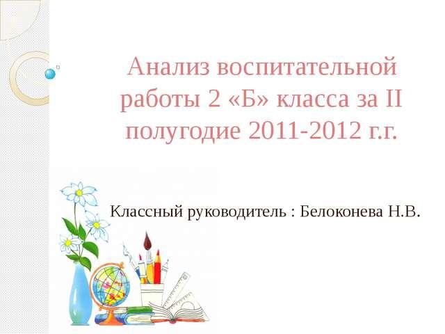 Анализ воспитательной работы 2 «Б» класса за II полугодие 2011-2012 г.г. Клас...