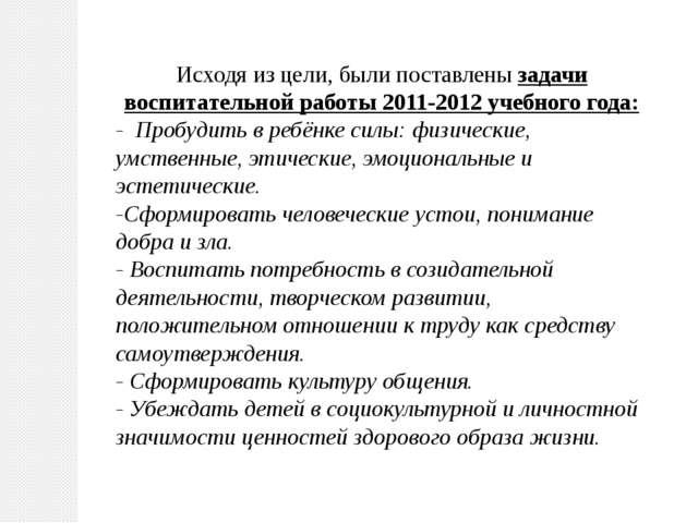 Исходя из цели, были поставлены задачи воспитательной работы 2011-2012 учебн...