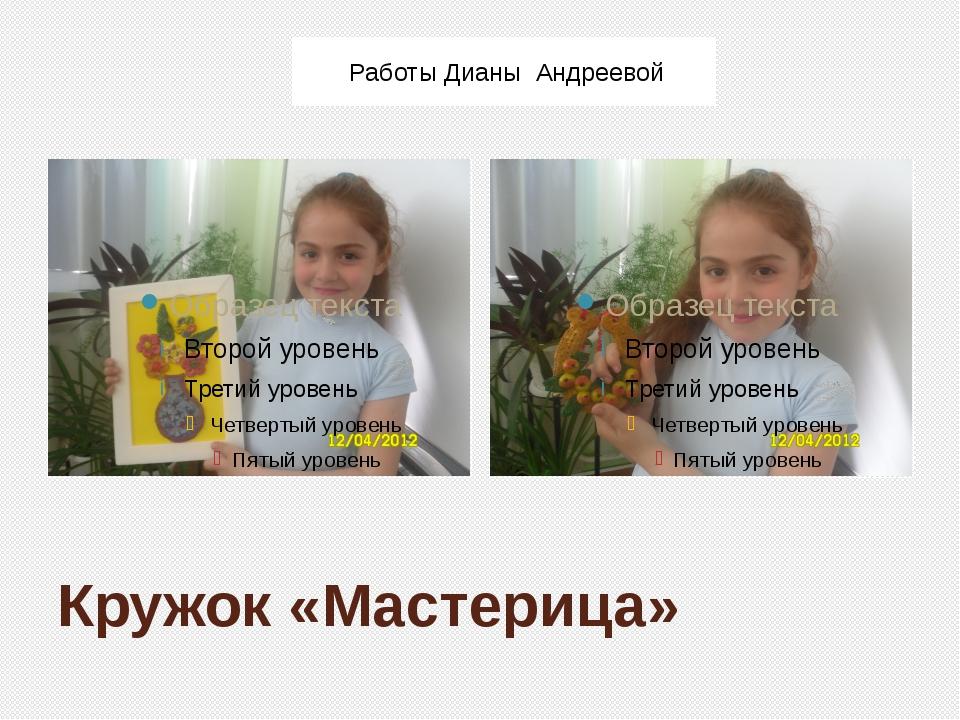 Кружок «Мастерица» Работы Дианы Андреевой