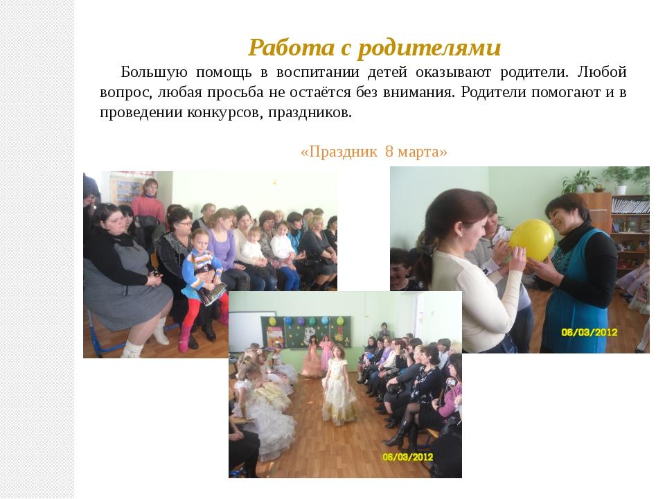 Работа с родителями Большую помощь в воспитании детей оказывают родители. Люб...