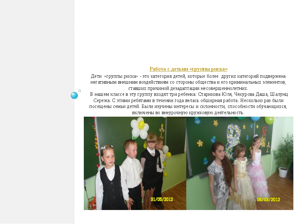 Работа с детьми «группы риска» Дети «группы риска» - это категория детей, кот...