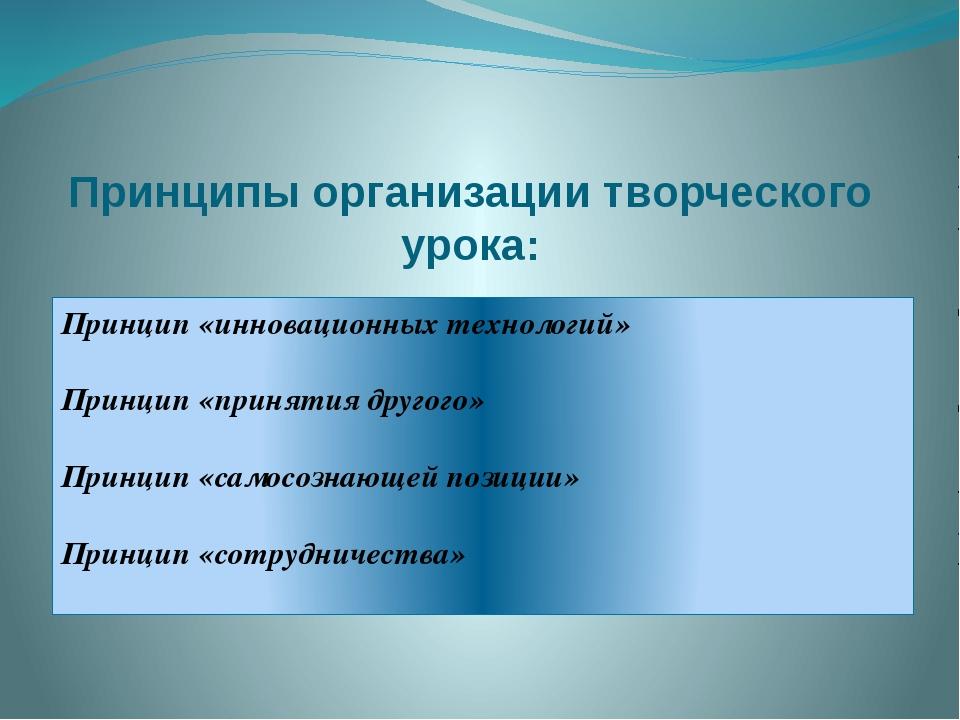 Принцип «инновационных технологий» Принцип «принятия другого» Принцип «самосо...