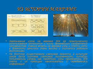 ИЗ ИСТОРИИ МАКРАМЕ Завязывание узлов на веревке для ее практического использо