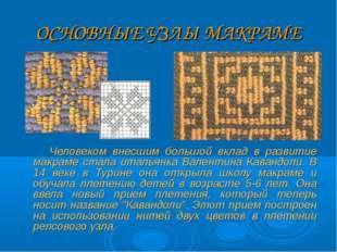 ОСНОВНЫЕ УЗЛЫ МАКРАМЕ Человеком внесшим большой вклад в развитие макраме стал