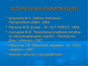 ИСТОЧНИКИ ИНФОРМАЦИИ Кузьмина М.А. Азбука плетения – Легпромбытиздат, 1994. Л