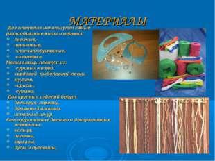 МАТЕРИАЛЫ Для плетения используют самые разнообразные нити и веревки: льняные