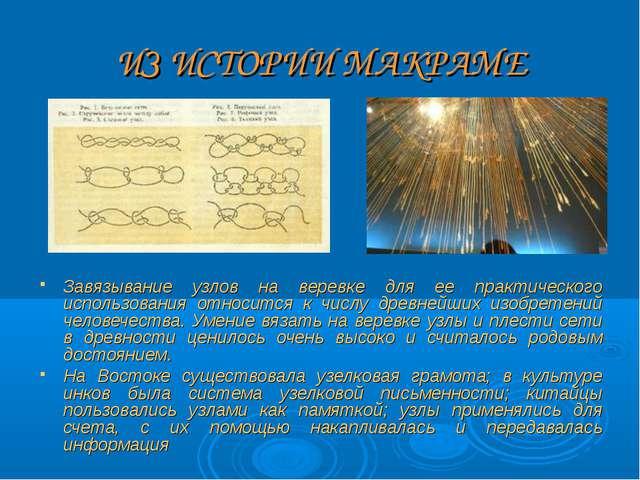 ИЗ ИСТОРИИ МАКРАМЕ Завязывание узлов на веревке для ее практического использо...