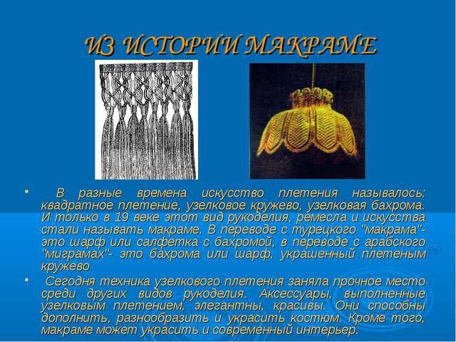 ИЗ ИСТОРИИ МАКРАМЕ В разные времена искусство плетения называлось: квадратное...
