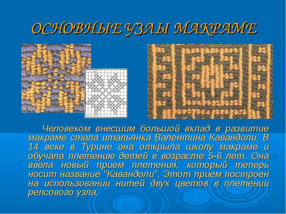 ОСНОВНЫЕ УЗЛЫ МАКРАМЕ Человеком внесшим большой вклад в развитие макраме стал...