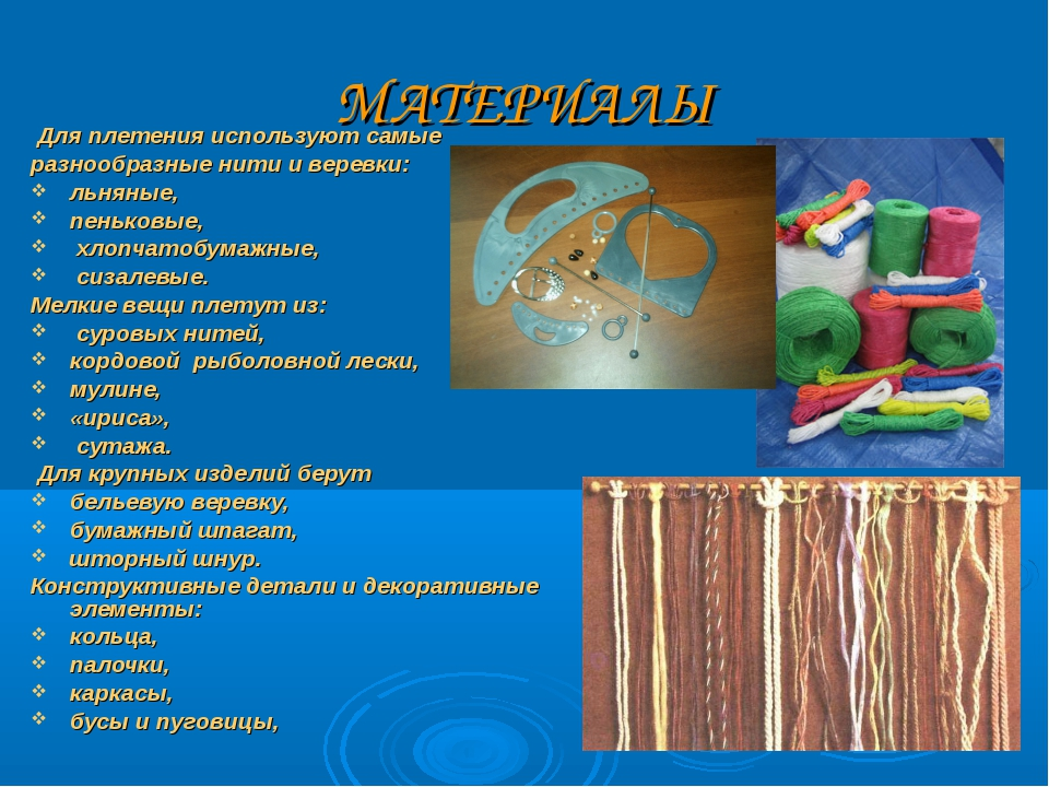 МАТЕРИАЛЫ Для плетения используют самые разнообразные нити и веревки: льняные...