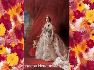 Королева Испании Изабелла