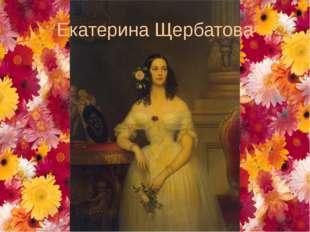 Екатерина Щербатова