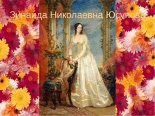 Зинаида Николаевна Юсупова