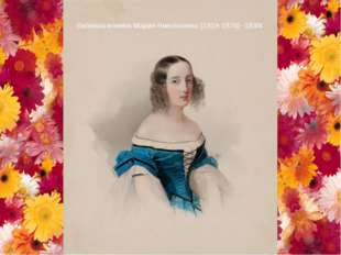 Великая княжна Мария Николаевна (1819-1876) -1838г.