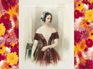 Великая княжна Александра Николаевна (1840) г.