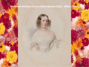Великая княжна Ольга Николаевна (1822 -1892) 1838 г.