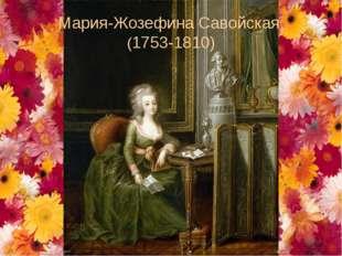 Мария-Жозефина Савойская, (1753-1810)