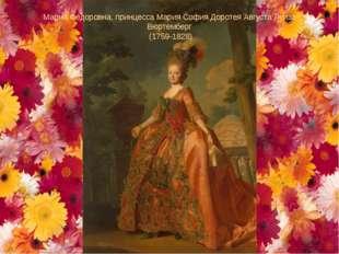 Мария Фёдоровна, принцесса Мария София Доротея Августа Луиза Вюртемберг (1759