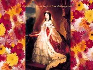 Королева Пруссии Августа Сакс-Веймарская